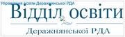 Відділ освіти Деражнянської РДА