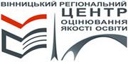Винницький регіональний центр оцінювання якості освіти